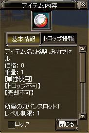 Otanoshimi0